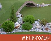 Проектирование и строительство площадок для мини-гольфа