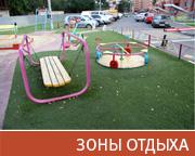 Строительство зон отдыха и детских площадок с использованием искусственных покрытий