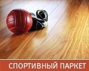 Покрытия для залов — спортивный паркет «SPORT» из массива березы